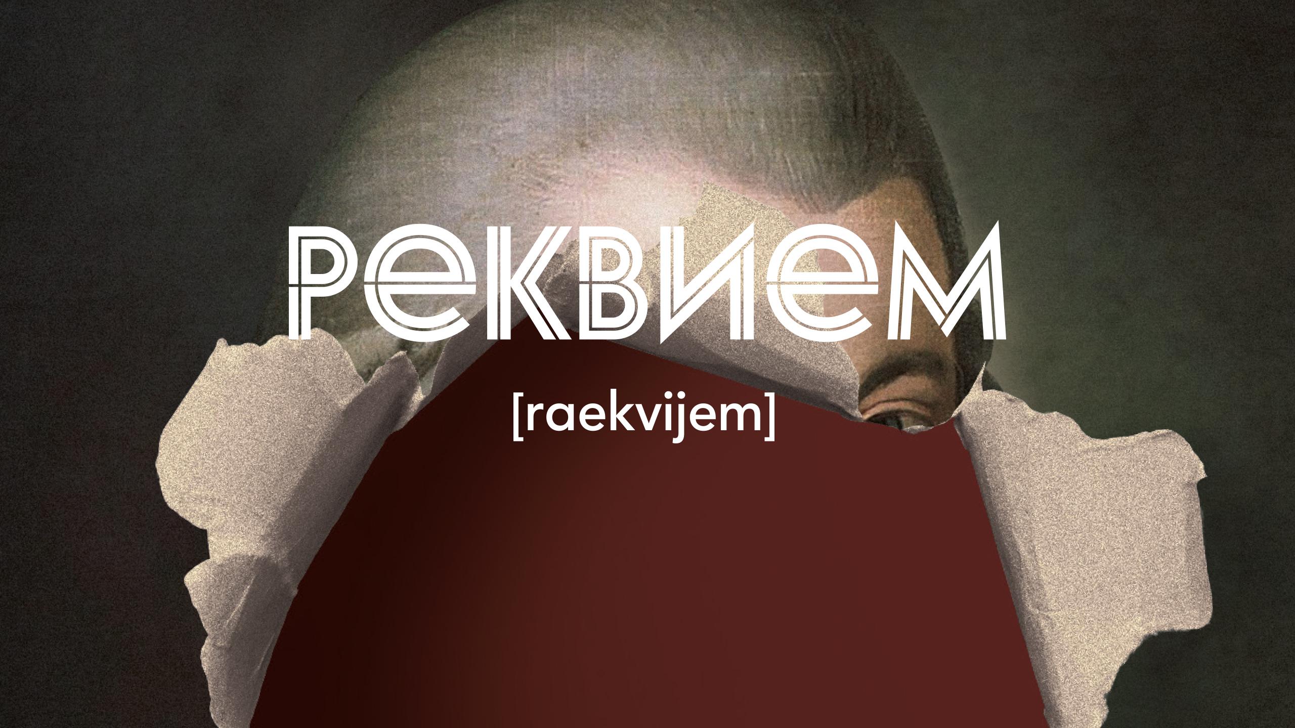 Titelbild Mozart Requiem