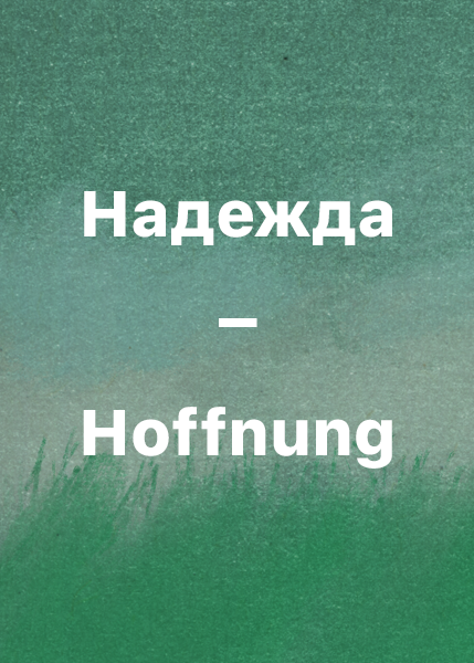 Hoffnung (Schnittke)