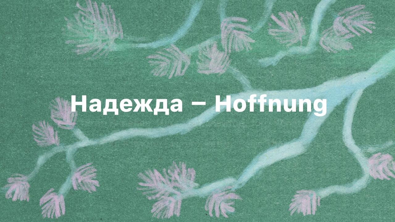 """Blumenmuster mit der Aufschrift """"Hoffnung"""" in Russisch und Deutsch"""